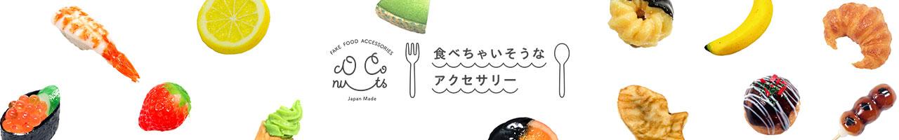 ココナッツ・アクセサリー