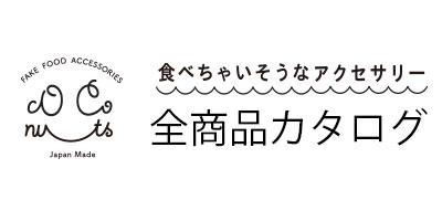 ココナッツ・アクセサリー 全商品カタログ