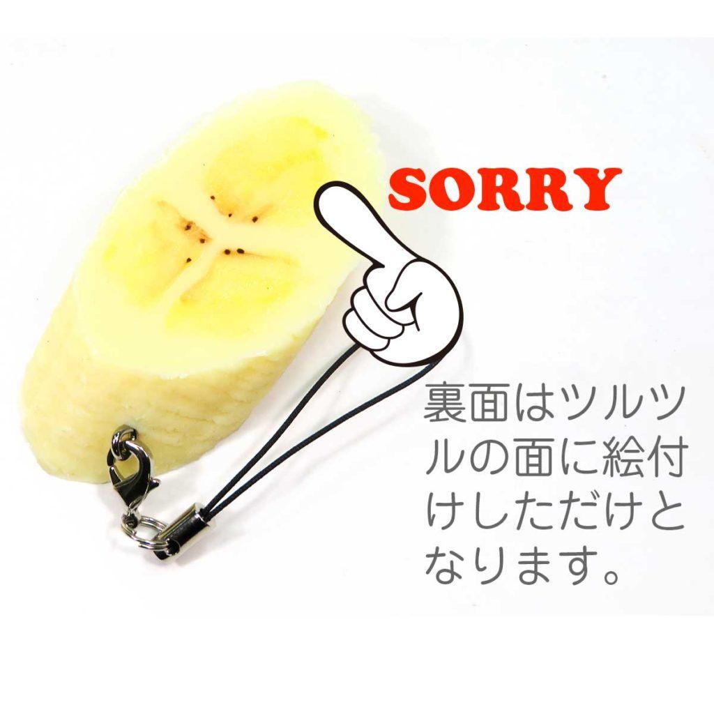 食べちゃいそうなバナナスライス