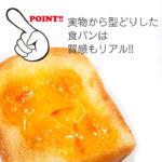食べちゃいそうなトースト