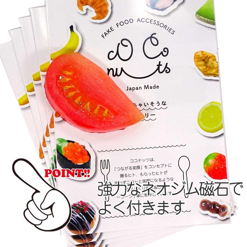 トマトのマグネット