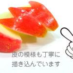 食べちゃいそうなうさぎりんご