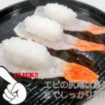 食べちゃいそうなえびにぎり寿司