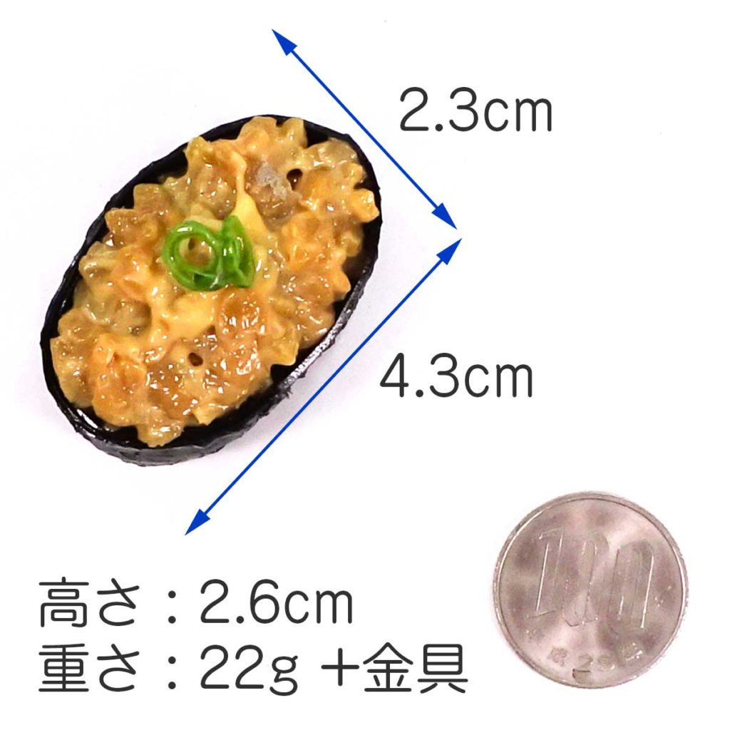 長さ4.3cm、幅2.3cm、高さ2.6cm、重さ22g+金具