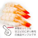 食べちゃいそうな甘エビにぎり寿司