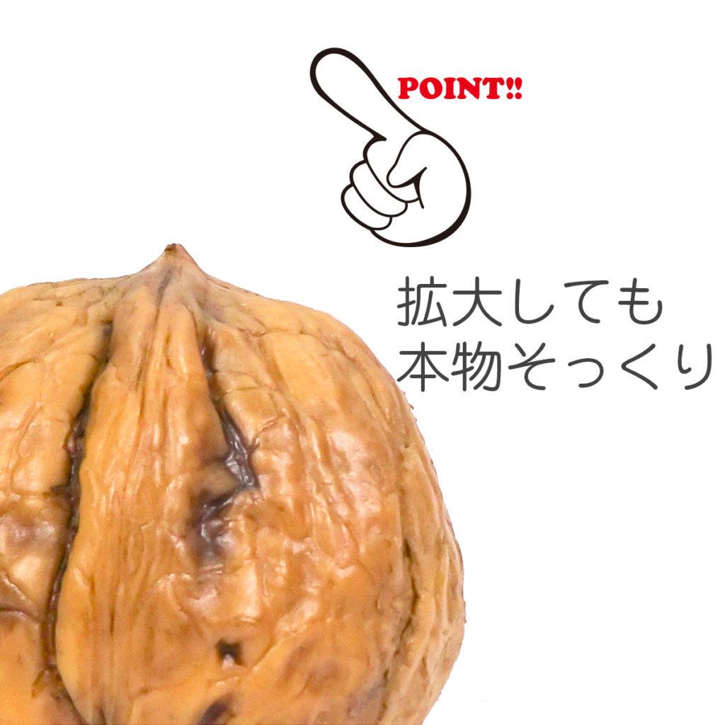 くるみの食品サンプル