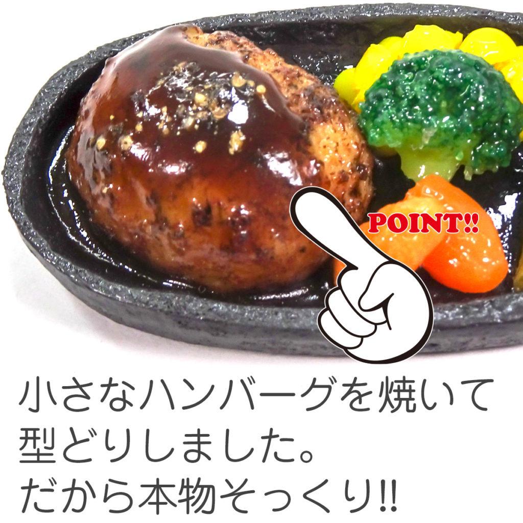 ビストロ・ココナッツ 鉄板ハンバーグ【食品サンプルキーホルダーストラップマグネット】