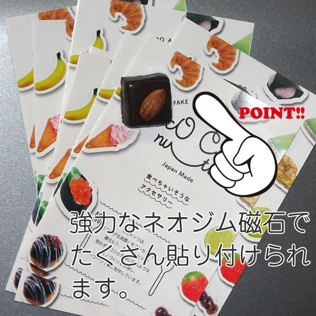 チョコレートマグネット 4個セット