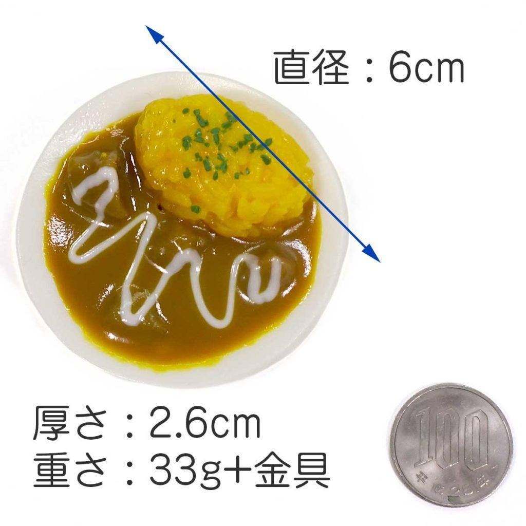 チキンカレーの食品サンプル