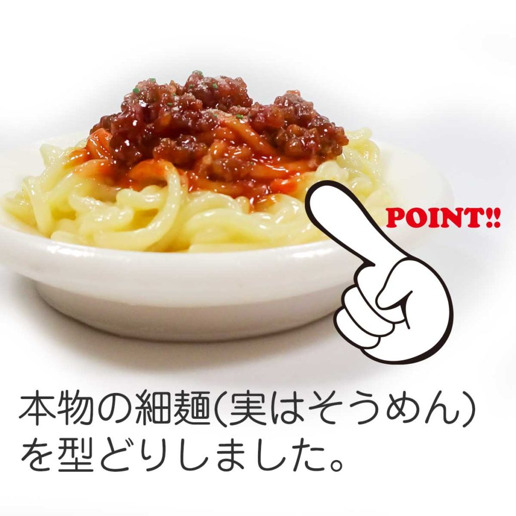 ミートスパゲティの食品サンプルアクセサリー