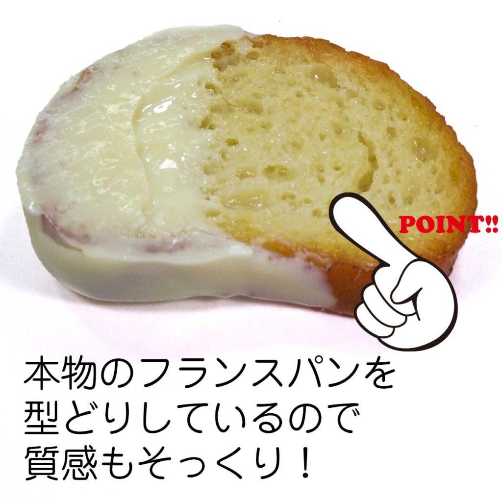 本物のフランスパンを型どりしているので質感もそっくり