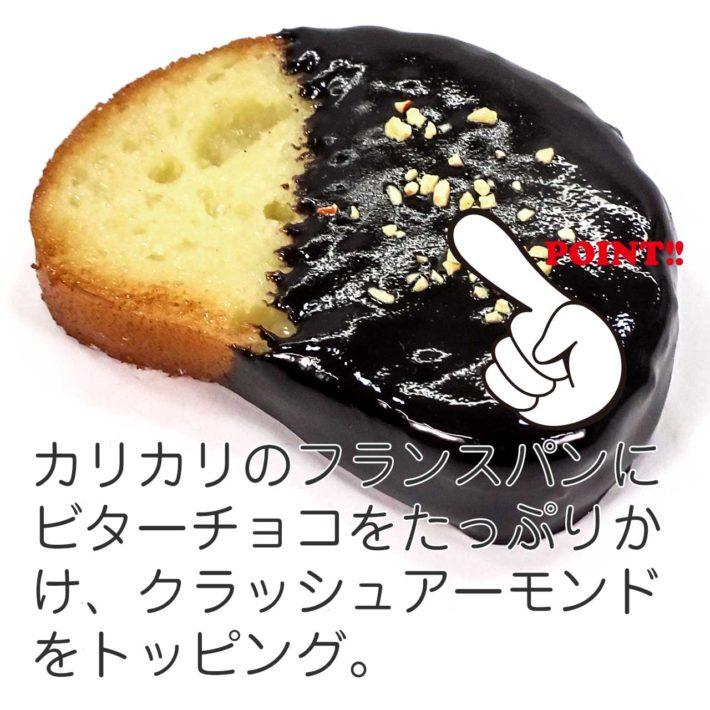 カリカリのフランスパンにビターチョコをたっぷりかけ、クラッシュアーモンドをトッピング