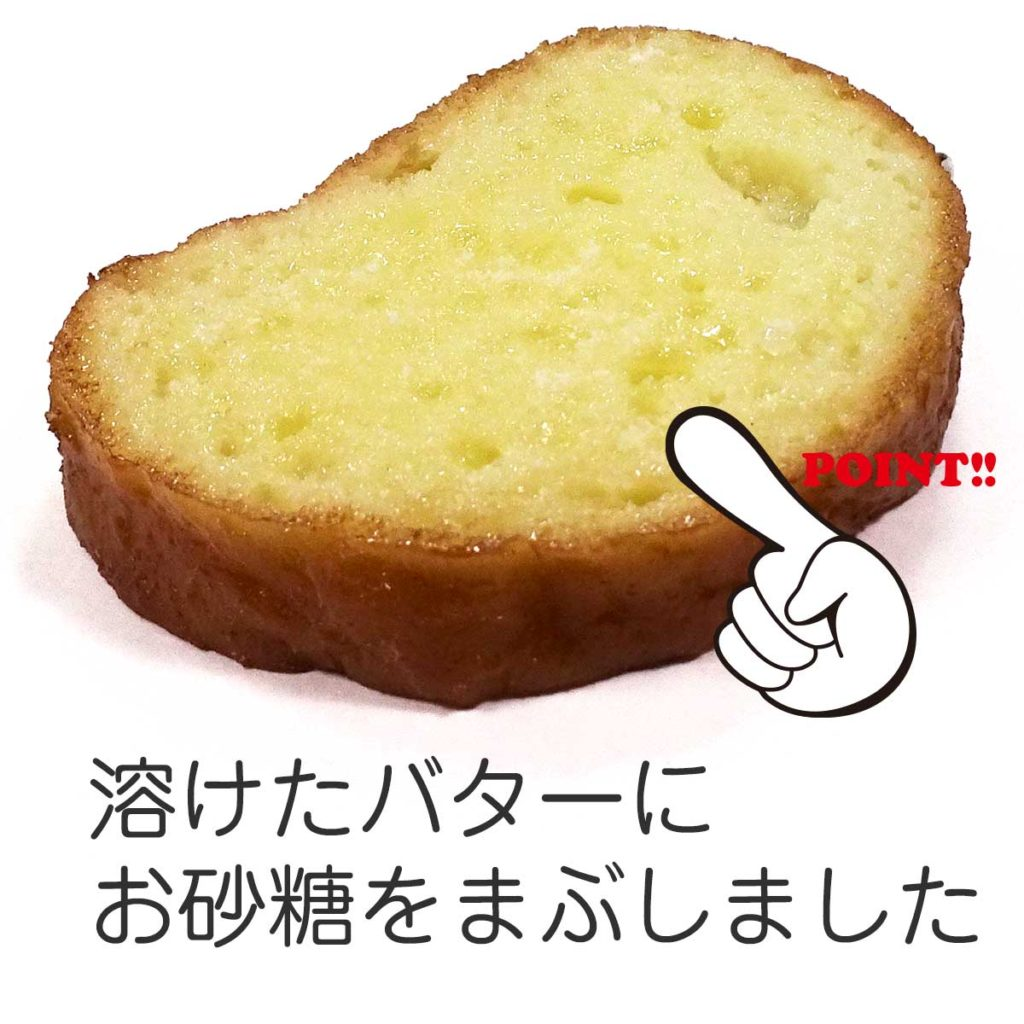 溶けたバターにお砂糖をまぶしました