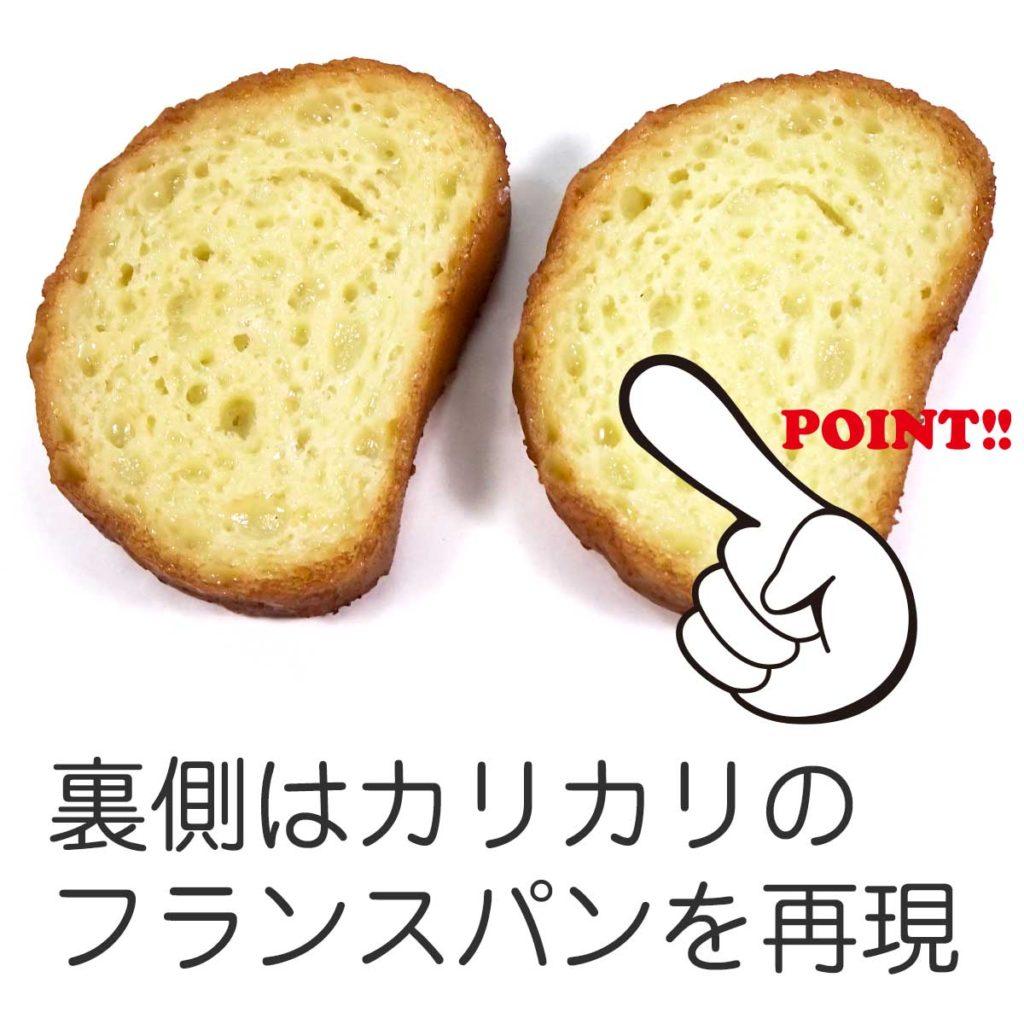 裏面はカリカリのフランスパンを再現