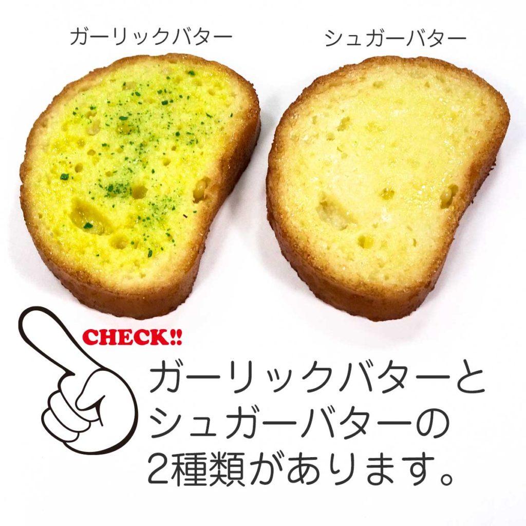 ガーリックバターと種がバターの2種類があります