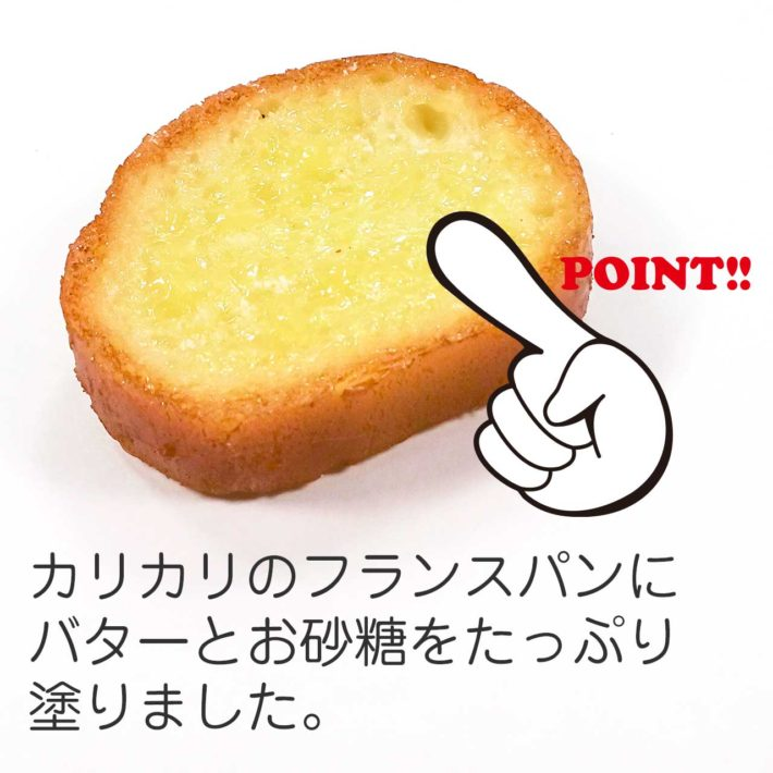カリカリのフランスパンにバターとお砂糖をたっぷり塗りました