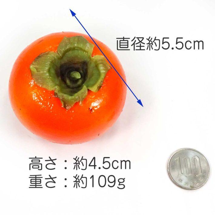 直径5.5cm×高さ4.5cm、重さ 約109g