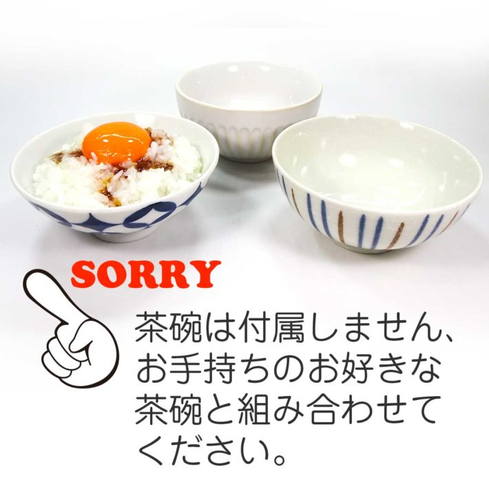 茶碗は付属しません。お手持ちのお好きな茶碗と組み合わせてご利用ください。