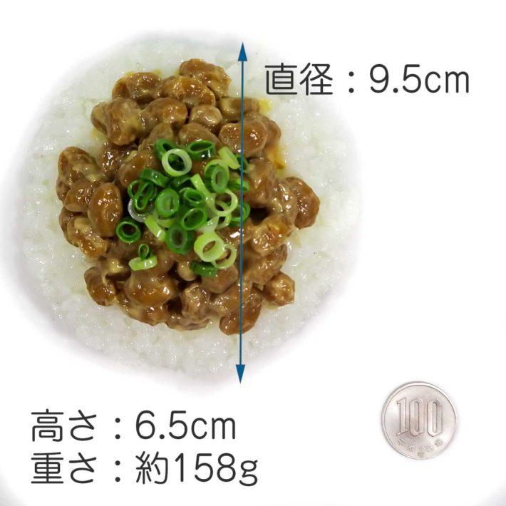 直径9.5cm、高さ6.5cm、重さ約158g