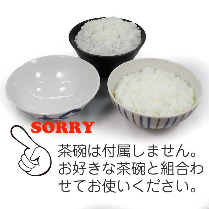 茶碗は付属しません。お好きな茶碗を組み合わせてお使い下さい。