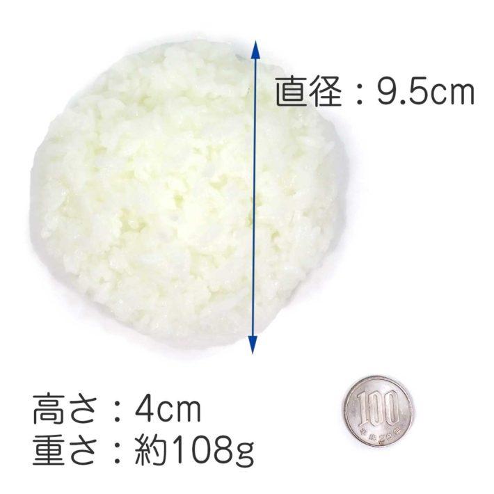 直径9.5cm、高さ4cm、重さ約108g