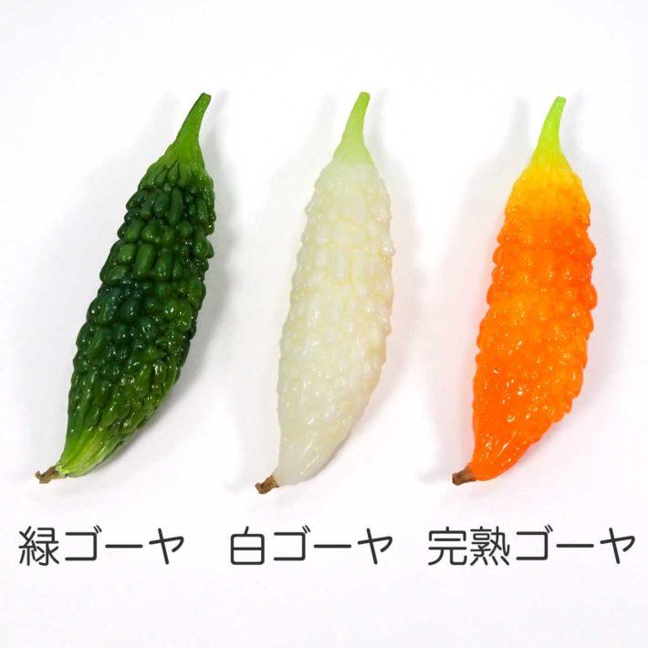緑ゴーヤ、白ゴーヤ、完熟ゴーヤの3種類があります