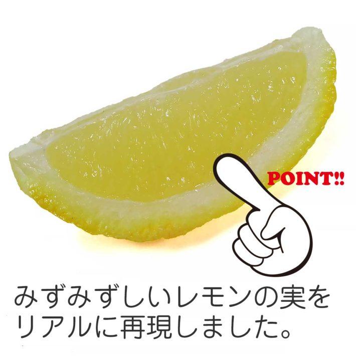 みずみずしいレモンの実をリアルに再現しました