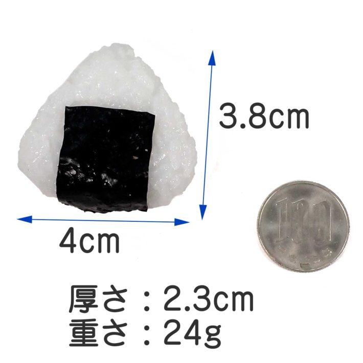 大きさ4cm×3.8cm×2.3cm 重さ24g